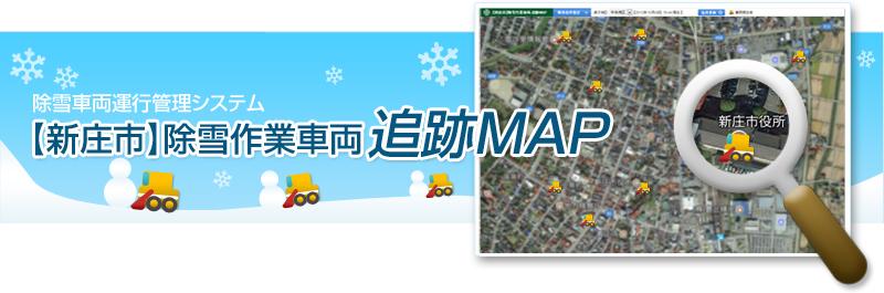 除雪車運行管理システム 【新庄市】除雪作業車両 追跡MAP